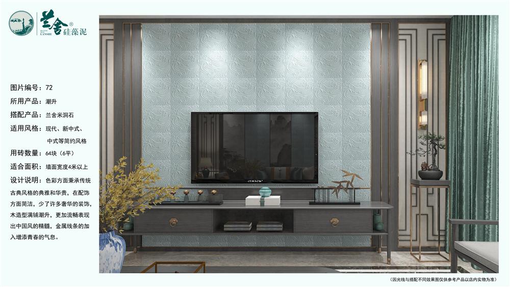 新中式电视背景墙平步青云砖