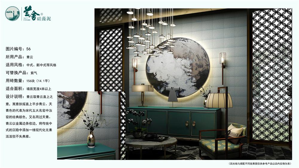 新中式电视背景墙青色小方块