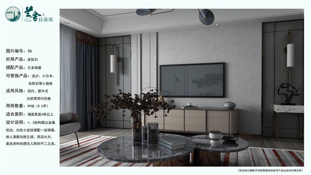 新中式电视背景墙白色硅藻砖