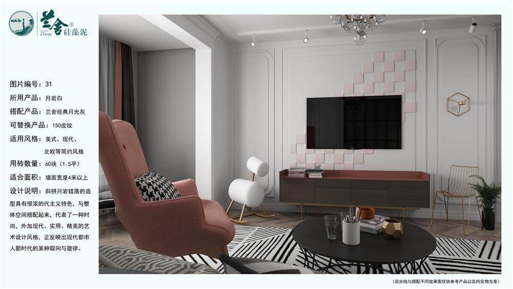 后现代美式轻奢小方块电视墙